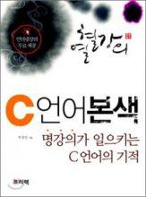 [열혈강의]  C 언어 본색