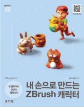 [열혈강의] 내 손으로 만드는 ZBrush 캐릭터