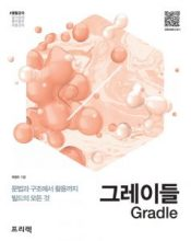 [열혈강의] 그레이들