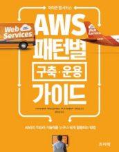 아마존 웹 서비스 패턴별 구축·운용 가이드