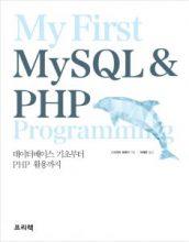 MyFirst MySQL & PHP Programming