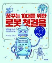 꿈꾸는 10대를 위한 로봇 첫걸음