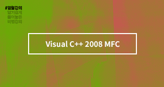 [열혈강의] Visual C++ 2008 MFC 윈도우 프로그래밍
