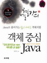 [열혈강의] 객체 중심 Java