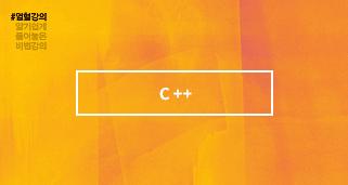 [열혈강의] C++ 언어 본색