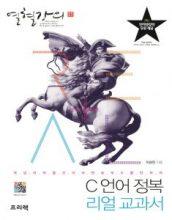 [열혈강의] C 언어 정복 리얼 교과서