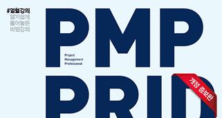 PMP PRIDE(개정판)