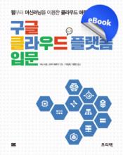 [eBook] 구글 클라우드 플랫폼 입문