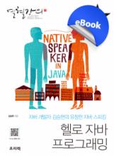 [eBook] [열혈강의] 헬로 자바 프로그래밍