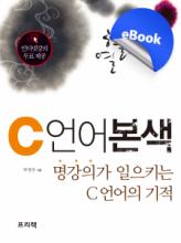 [eBook] [열혈강의]  C 언어 본색