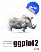 [eBook] ggplot2