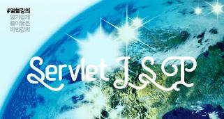[열혈강의] 서블릿/JSP 웹 프로그래밍 with HTML+CSS+XML+자바스크립트