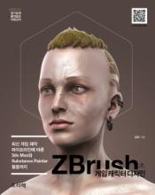 [열혈강의] ZBrush 게임 캐릭터 디자인