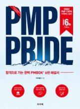 PMP PRIDE