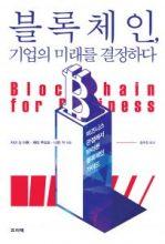블록체인, 기업의 미래를 결정하다