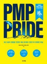 PMP PRIDE 문제집(개정판)
